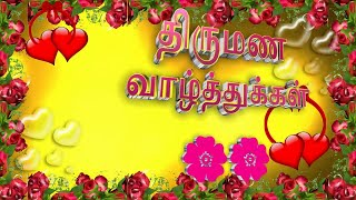 Happy Wedding Anniversary Wishes, Free Animated Ecards (Tamil Video)