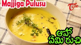 Aaha Emi Ruchi || How To Prepare Majjiga Pulusu ( మజ్జిగ పులుసు) || Bharathi