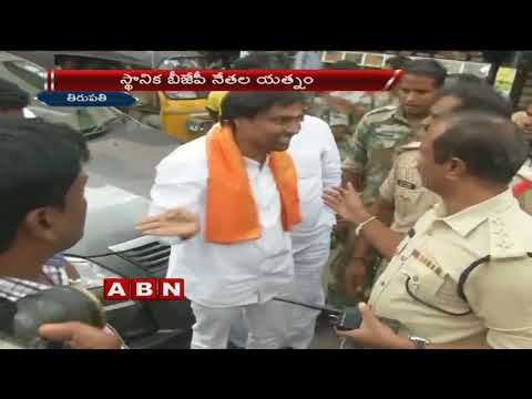 BJP Members Detained over BJP Flag Planting with out Municipal Permission | Tirupati