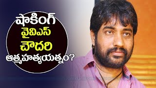 Director YVS Chowdary Attempts Suicide  | YVS Chowdary Latest News