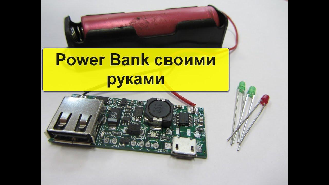 Power bank своими руками из аккумулятора 79