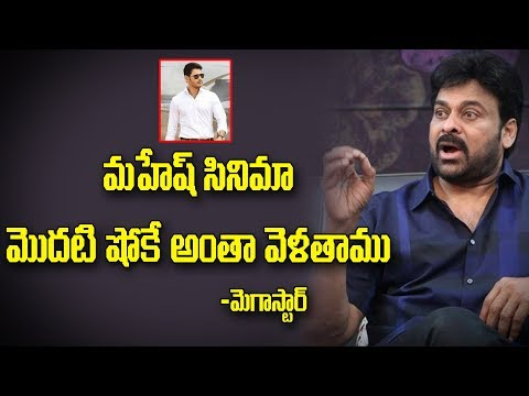 MEGA STAR WATCHES FIRSTSHOW OF MAHESH BABU MOVIES | Y5 tv |