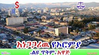 አነጋጋሪዉ የኦሮምያ «ልዩ ጥቅም» አዋጅ Oromia and Ethiopia - DW
