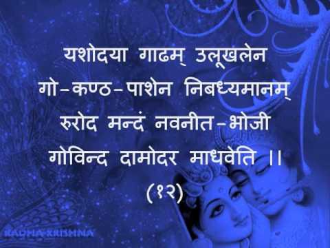 Govind Damodar Stotram Part 13