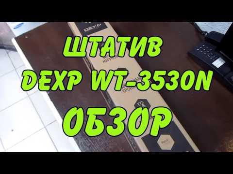 Обзор Штатив DEXP WT-3530N
