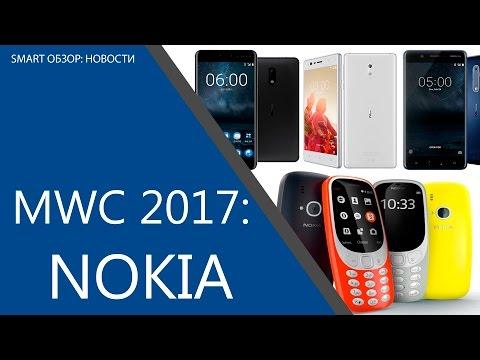 MWC 2017: новинки от NOKIA