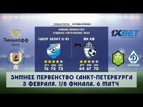 СШОР ЗЕНИТ U-21 - ФК КФ. Зимнее первенство Санкт-Петербурга. 6 матч