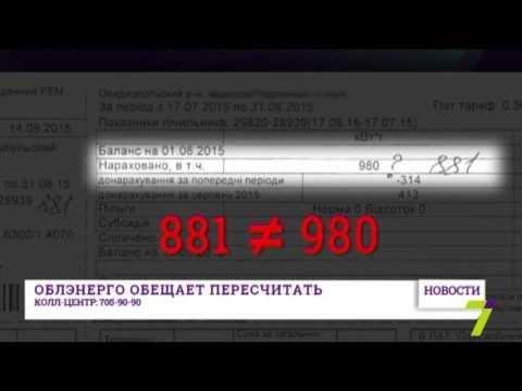 «Одессаоблэнерго» обещает пересчитать
