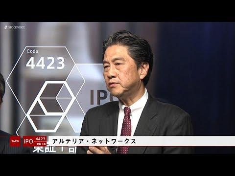 アルテリア・ネットワークス[4423]東証1部 IPO
