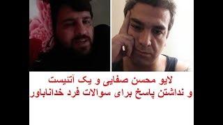 لایو جنجالی محسن صفایی با یک آتئیست (خدا ناباور) !!