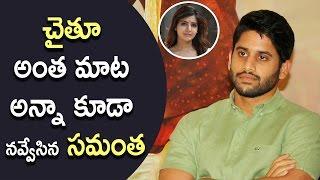 Samantha Response on  Naga Chaitanya Rarandoy Veduka Chuddam Movie Trailer  | Latest Telugu News