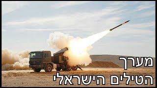 מערך הטילים הישראלי