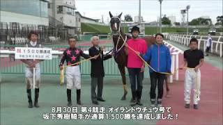 20170830坂下秀樹騎手1,500勝