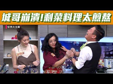 台綜-型男大主廚-20190411 冰箱剩菜料理大賽!《一千個晚安》和你一起搞創意!