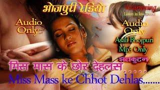 Come On Pappu - Miss Mas Ke Chhor Dihalas || Pappu Bihari || Sainya Ke Saman Muchuk Gail || DDM