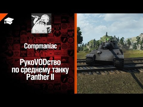 Средний танк Panther II - рукоVODство от Compmaniac [World Of Tanks]