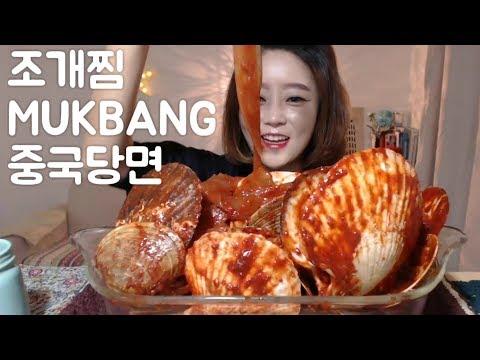 조개찜 먹방 (중국당면) mukbang eatingshow