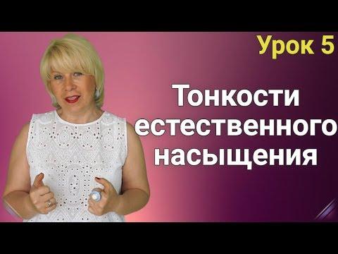 Тонкости Естественного Насыщения. Как похудеть. ЕЛЕНА СТЕПАНОВА. ( Урок 5 )