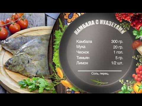 Как приготовить камбалу - рецепт от шеф-повара Игоря Артамонова