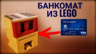 Работающий банкомат из Лего! / Lego working ATM