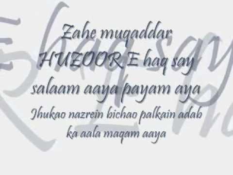 ZAHE MUQADDAR ( BY QARI WAHEED ZAFAR) (LYRICS) (NAAT)