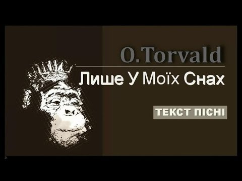 O.Torvald - Лише у моїх снах