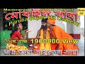 Purulia Super Hit Comedy 2018: মোবাইল  বাবা  Mobile Baba.