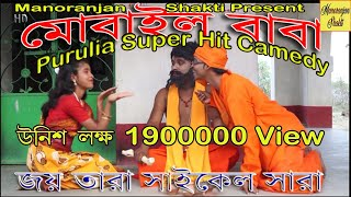 Purulia Super Hit Comedy 2018: মোবাইল  বাবা  Mobile Baba.