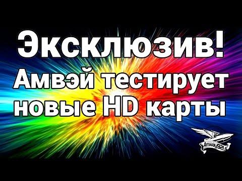 Эксклюзив - Амвэй тестирует новые HD карты
