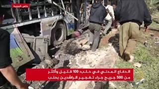 عشرات القتلى والجرحى بتفجير منطقة الراشدين في حلب