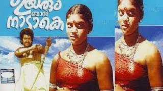 Thanichalla Njan - Uyarum Njan Nadake 1985 Full Malayalam Movie I Mohanlal