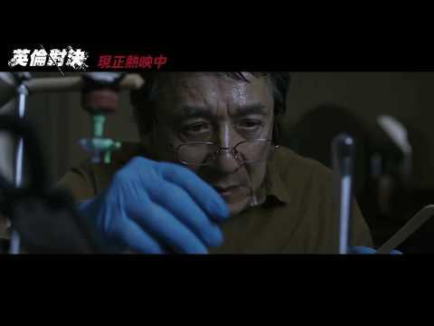 【英倫對決】亞洲獨家主題曲 - 成龍 Jackie Chan - 普通人 Official MV