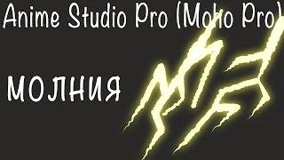 Как сделать молнию в Anime Studio Pro (Moho Pro)