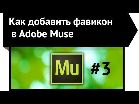 Как добавить иконку сайта (фавикон) в Adobe Muse CC