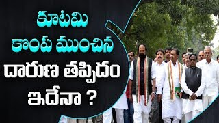 Reasons Behind Mahakutami Defeat in Telangana Elections