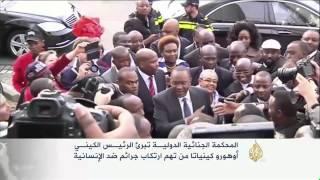 الجنائية الدولية تبرئ الرئيس الكيني أوهورو كينياتا