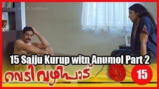 Vedivazhipad Movie Clip 15 | Saiju Kurup With Anumol Part 2