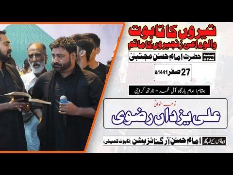 Noha | Ali Yazdain | Teeron Ka Taboot - 27th Safar 1441/2019 - Imam Bargah AleyMohammed