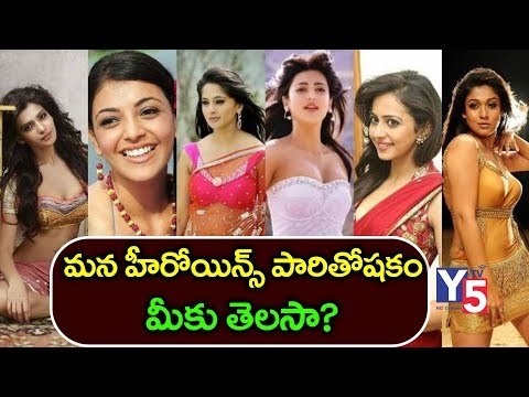 Popular Telugu Actresses Who Demand A Huge Amount For Their Roles | Y5 Tv