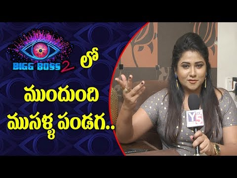Jyothi About the Future Episodes of Bigg Boss 2 Telugu | Y5 tv |