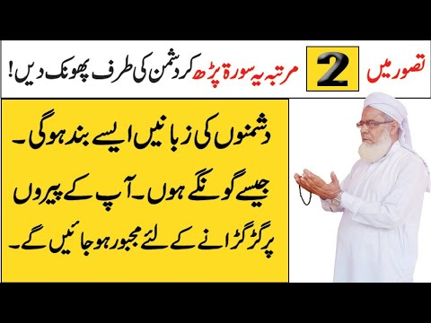 Zuban Bandi ka Wazifa | Powerful Dua to Destory enemy