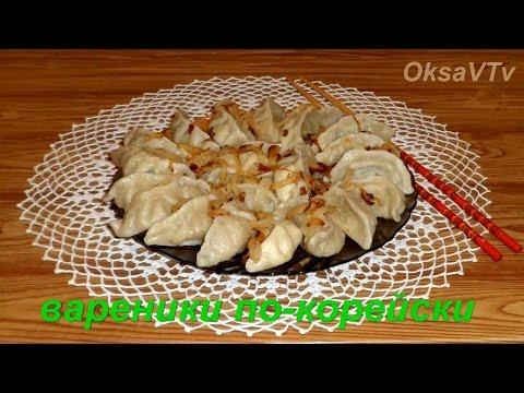 вареники с капустой и мясом по-корейски