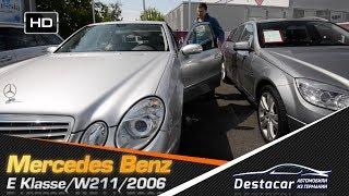 Mercedes Benz W211 E240, Автомобили из Германии