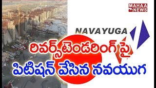 AP High Court Questions Government Of AP Over  Navayuga Contract |  POLAVARAM  | MAHAA NEWS