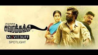 Savarakathi - Moviebuff Spotlight | Mysskin, Ram, Shamna Kasim | GR Aathityaa