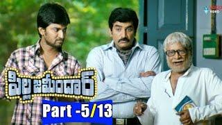 Pilla Zamindar Telugu Full Movie Parts 5/13 || Nani, Hari priya, Bindu Madhavi || 2016