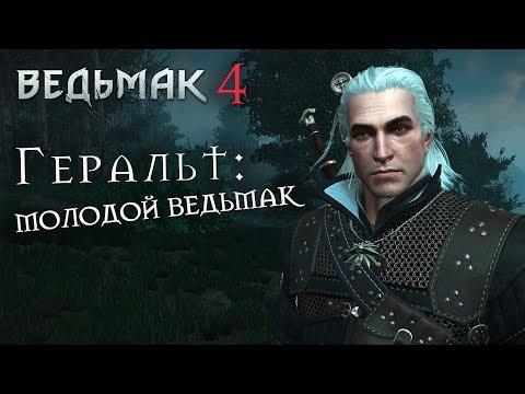 Ведьмак 4   Геральт: МОЛОДОЙ ведьмак [МЫСЛИ ВСЛУХ]
