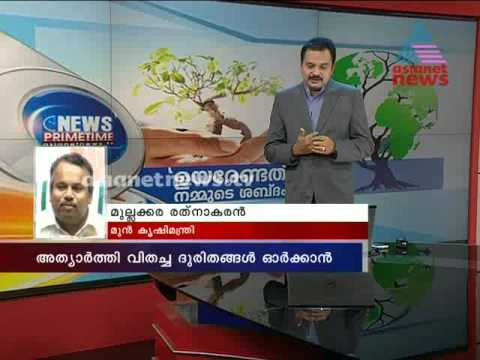 World Environment day  : Asianet News Prime Time Discussion 5th June 2014