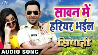 Dinesh Lal निरहुआ का नया गाना - Saawan Me Hariyar - Superhit Film (SIPAHI) - Bhojpuri Hit Songs 2017