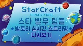 (LIVE 2018/10/20) [밤토리] 스타 빨무 팀플 리마스터 StarCraft REMASTERED